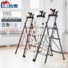 怡奧梯子家用折疊人字梯加厚鋁合金防滑踏板室內外多功能便攜梯子CY  自由角落