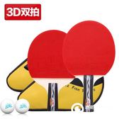 桌球乒乓球拍2只裝雙拍雙拍袋進攻型初學者學生兵乓球拍橫拍直拍