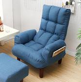 懶人沙發 電視電腦沙發椅喂奶哺乳椅日式折疊躺椅單人布藝沙發【快速出貨八折下殺】