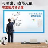 軟白板牆貼白板寫字板磁性家用可移除教學兒童黑板環保可擦寫 全館新品85折 YTL