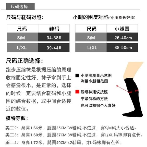 足球襪長筒男女護腿跑步透氣跑步壓縮襪子戶外【步行者戶外生活館】