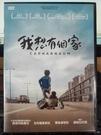 挖寶二手片-0B01-462-正版DVD-電影【我想有個家】-奧斯卡最佳外語片提名(直購價)