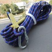 攀岩用品戶外登山繩攀巖繩救生裝備繩子繩索安全繩保險繩 【全網最低價】