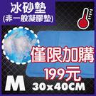 湯姆大貓【L1003-02】萬用多功能冰砂墊/冰涼墊/冷凝墊/床墊/椅墊/坐墊/寵物墊