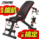 健身器 飛鳥凳健身椅仰臥起坐板多功能啞鈴凳折疊家用臥推凳健身器材腹肌 mks生活主義