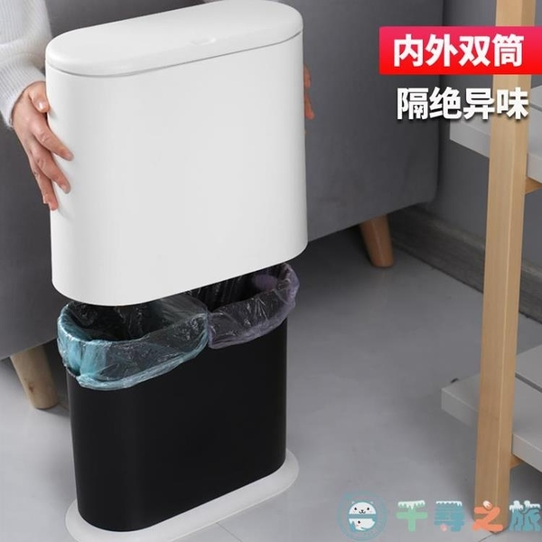 垃圾桶夾縫有蓋圾衛生間馬桶窄廁所紙簍帶蓋【千尋之旅】