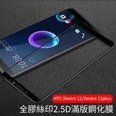 絲印膜 HTC Desire 12 Plus 鋼化膜 全覆蓋 2.5D滿版 防爆防刮 螢幕保護貼 全膠 玻璃貼 保護膜