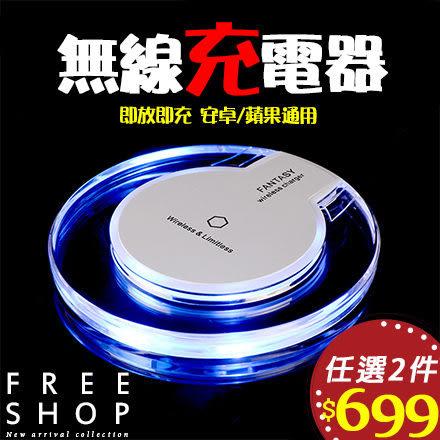 無線充電 Free Shop 最新飛碟透明盤水晶發光無線充電器+感應片接收器座充通用行動電源【QFSFL9205】