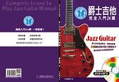 小叮噹的店- 952495電吉他教材.爵士吉他完全入門24課.