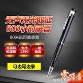 8G專業智慧錄音筆 高清遠距降噪學生上課用微型隨身便攜女 商務會議迷你qm 美芭
