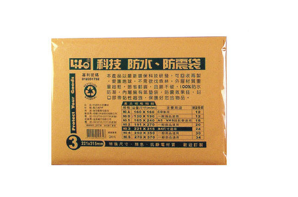 徠福LIFE撕不破防水防震袋(A4尺寸適用/量販包) [NO.3]