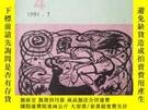 二手書博民逛書店新會文藝罕見(1991-7,第4期)Y422823 出版1991