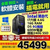 【45499元】全新INTEL最高階I7-8700 4.6G六核GTX1070_8G獨顯600W 240GSSD鬥陣吃雞