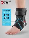 TMT護踝男女腳腕固定扭傷防崴腳運動跑步繃帶籃球輕薄護腳踝護具 設計師生活