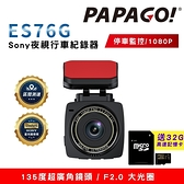 【PAPAGO】 ES76G Sony夜視 GPS行車紀錄器(區間測速/縮時錄影)