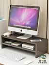 電腦墊高架顯示器屏增高架底座桌面鍵盤置物...
