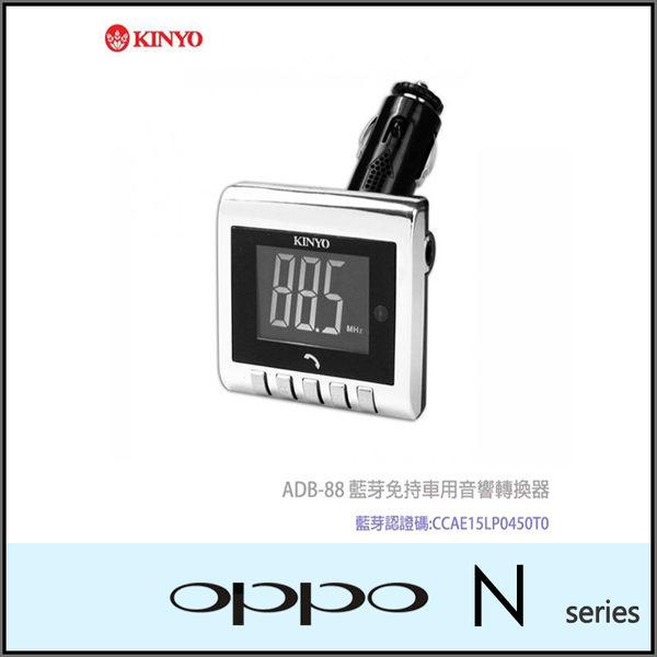 ☆KINYO 耐嘉 ADB-88 藍芽免持車用音響轉換器/OPPO N1/N1 mini/N3/Neo 3