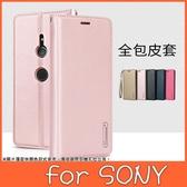 SONY XZ3 XZ2 Premium XZ2 XZ1 真皮皮套 手機皮套 皮套 插卡 支架 掛繩 簡約 掀蓋殼