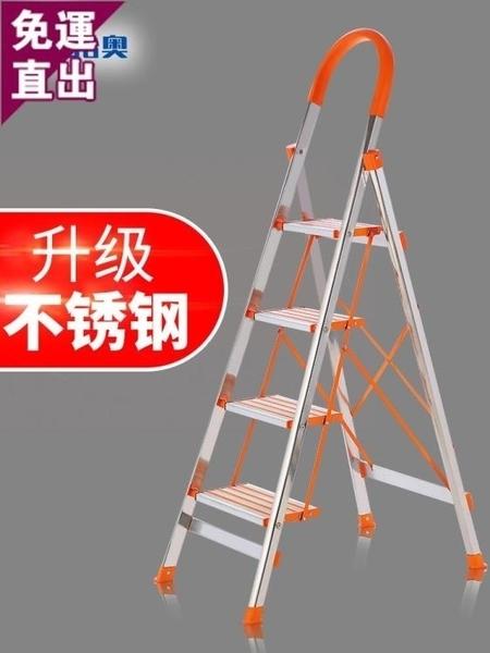 怡奧不銹鋼梯子家用折疊梯子鋁合金人字梯踏板室內便攜多功能工程樓梯H【快速出貨】