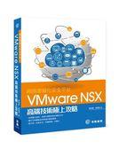 網路虛擬化安全平台:VMware NSX高端技術極上攻略