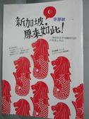 【書寶二手書T4/地理_LNE】新加坡原來如此_李慧敏