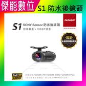 PAPAGO S1 倒車顯影鏡頭 夜視級 SONY sensor 180度 IPX7防水1080P 適用Gosafe 790