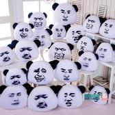 搞怪禮物 表情包抱枕金館長頭套暖手毛絨玩具公仔滑稽搞怪熊貓頭表情JY【快速出貨】