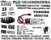 【久大電池】 日本 TOSHIBA 東芝 ER6VC119A 帶接頭 MR-J3 MR-J3-A MR-J3-A4 MR-J3-B MR-J3-B4 TO13