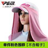 買3送1PGM 高爾夫防曬圍脖 男女冰絲面罩 防紫外線 夏季服裝 英雄聯盟