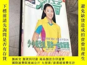 二手書博民逛書店知音1999年11罕見章子怡Y403679