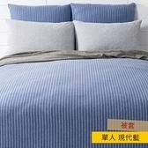 HOLA 自然針織條紋 被套 單人 現代藍