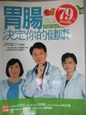 【書寶二手書T7/養生_YHE】胃腸決定你的健康-胃腸肝膽保健密碼_許秉毅、許慧雅、梁靜于