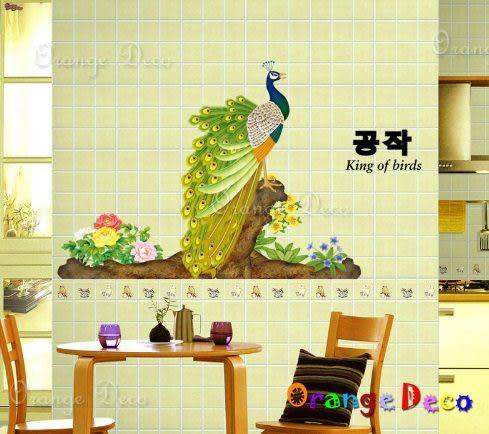 壁貼【橘果設計】孔雀之王 DIY組合壁貼/牆貼/壁紙/客廳臥室浴室幼稚園室內設計裝潢