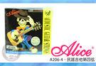 【小麥老師樂器館】吉他弦 第四弦 木吉他弦 民謠吉他弦 Alice A206-4【A533】吉他