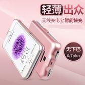 行動電源 背夾移動電源 電池iphone7plus無下巴超薄蘋果6/7/8充電寶iphonex 莫妮卡小屋