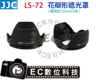 【EC數位】 JJC LS-72 花瓣型遮光罩 太陽罩 遮光罩 可反扣 72mm口徑