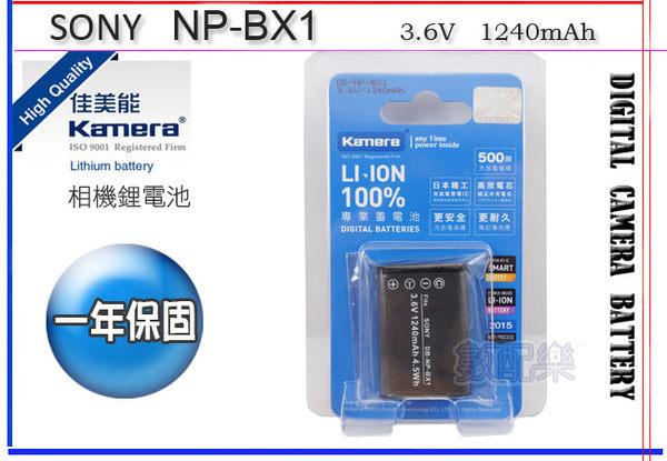 數配樂 kamera 佳美能 SONY NP-BX1 相機專用鋰電池 BX1 DSC-RX100 RX100 RX100M3 RX-100 II WX300 HX50