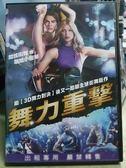 挖寶二手片-P09-077-正版DVD*電影【舞力重擊/High Strung】-繼3D舞力對決後又一High翻全球