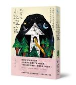 (二手書)小說燈籠:在絕望中尋求一絲幸福的曙光,太宰治浪漫小說集