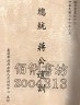 二手書R2YB76年6月《總統 蔣公遺訓》臺北市政府公務人員訓練中心