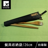 珠友SN 20018 旅行餐具收納袋不鏽鋼吸管玻璃吸管環保吸管收納袋26CM Unicit
