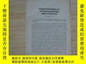 二手書博民逛書店罕見中國共產黨中央委員會關於共產國際執委會主席團提議解散共產國際