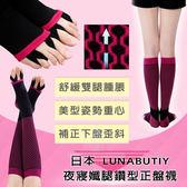 日本 LUNABUTIY 夜寢孅腿鑽型正盤襪 1雙入