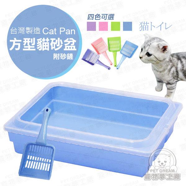 貓砂盆 方型貓砂盆 MIT 台灣製造 單層貓砂盆 貓沙盆 貓便盆 貓尿盆 貓廁所 防濺砂 貓用品