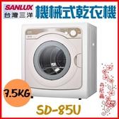 【SANLUX 台灣三洋】7.5KG 機械式 乾衣機 不鏽鋼轉筒《SD-85U》全新原廠保固