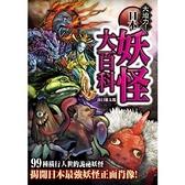 日本妖怪大百科(詭祕檔案3)