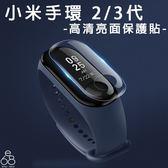 小米手環3 保護膜貼 三代 手環 螢幕 保護貼 貼膜 高清軟膜 小米手環 二代 智能 手錶 軟貼 配件