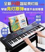兒童智慧電子琴初學男女孩61鍵3-6-12歲大號亮燈跟彈寶寶鋼琴玩具花間公主igo
