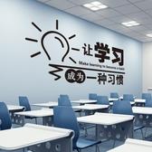 勵志貼紙小學初中班級文化牆貼教室牆面布置 輔導班裝飾文化牆貼  YTL