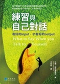 (二手書)練習與自己對話:有好的input,才有好的output